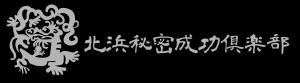 北浜秘密成功倶楽部ロゴマーク