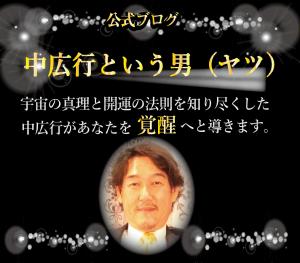 中広行という男(ヤツ)ブログバナー