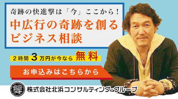 株式会社北浜コンサルティング・グループ
