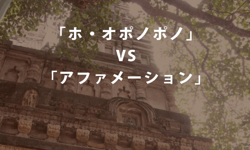 「ホ・オポノポノ」VS「アファメーション」